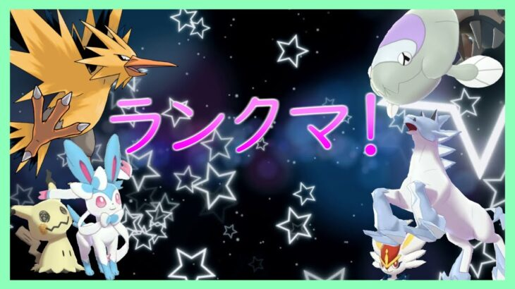 【ポケモン剣盾】今日も今日とて眠く活舌かすかすだけどランクマ~
