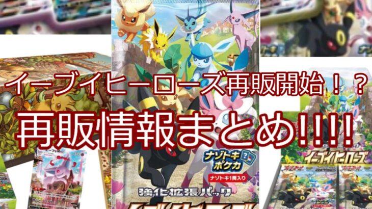 【ポケモンカード】ポケカ イーブイヒーローズ再販開始!? 再販情報まとめ!!!!