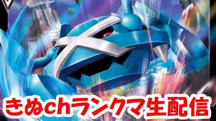 743位~ランクマ生配信【ポケモン剣盾】