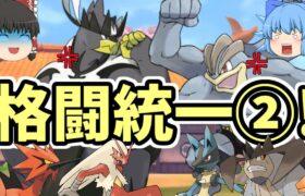 ポケモン剣盾 格闘タイプ統一②!~カイリキーとウーラオスは難しい~(ゆっくり実況)
