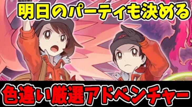 【ポケモン剣盾】皆でやろう!! ダイマックスアドベンチャー色違い厳選生放送