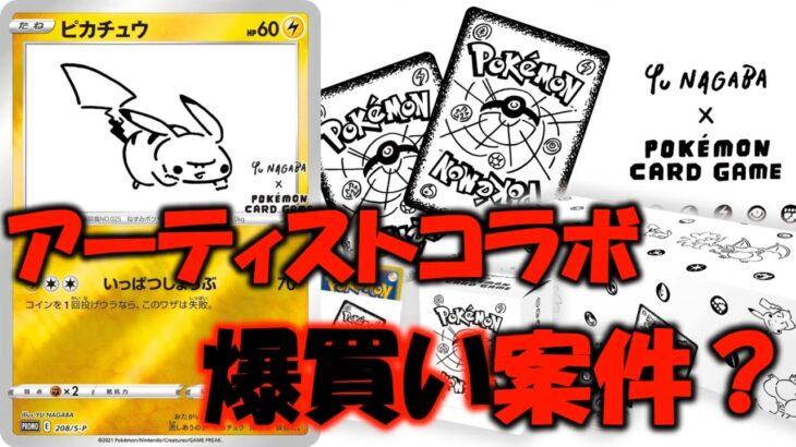 【ポケカ】またまたコラボ!爆買い案件!?【ポケモンカード】