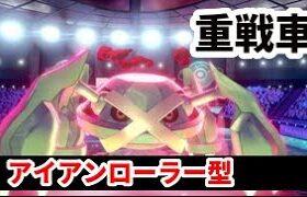 【ライブ配信】メタグロスでアイアンローラー【ポケモン剣盾ランクマ】