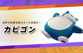 【公式】『ポケモンユナイト』ポケモン紹介映像 カビゴン