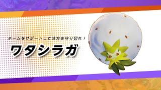 【公式】『ポケモンユナイト』ポケモン紹介映像 ワタシラガ