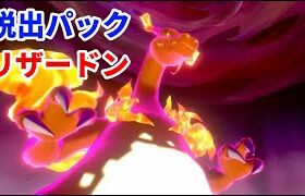 【ライブ配信】オバヒで脱出するリザードン【ポケモン剣盾ランクマ】
