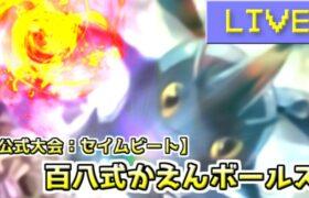 【ポケモン剣盾】セイムビート:百八式かえんボールズ
