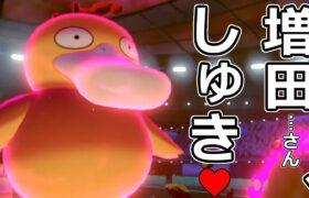 ポケモンの開発者「増田順一」が好きなポケモン「コダック」を世界一上手く使う男