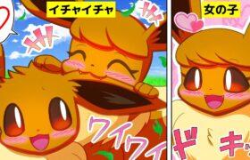 【漫画 ポケモン】イーブイに彼女ができた!? 女の子イーブイが可愛すぎる!【マンガ動画】