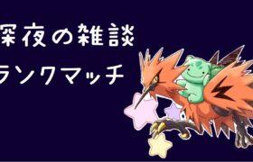 深夜の雑談ランクマッチ配信【ポケモン剣盾】