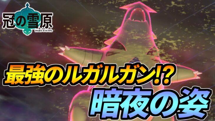落ちこぼれのルガルガンが暗夜の姿にウルトラギガ進化!?【ポケモン剣盾】