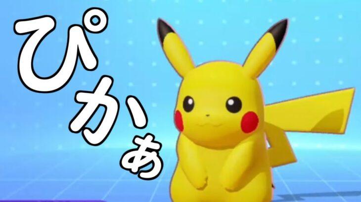 ポケモンの新しい対戦ゲームが出たぞ~!!【ポケモンユナイト】