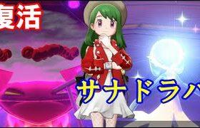 【ポケモン剣盾】サナドラパでダブルランクマッチ!