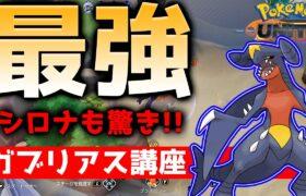 【ポケモンユナイト/ガブリアス講座】現環境最強!?タイマン最強ポケモン