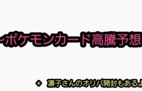 ポケモンカード大胆高騰予想~実際に集めてるカードを紹介します! +凛子さんのオリパ開封