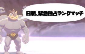 日曜早起きランクマッチ【ポケモン剣盾】