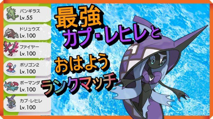 【ポケモン剣盾】おはようランクマッチ【朝活】