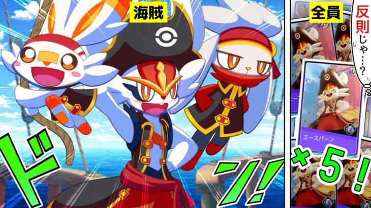 【漫画ポケモンユナイト】夢のエースバーン海賊団を作ってみた結果w【マンガ動画】