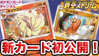 【初公開】にげやすくなる特性!?新カードのキュウコン・ロコンとランドロスを紹介!【蒼空ストリーム/ポケカ】