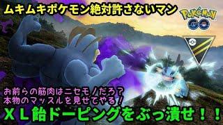 【GOバトルリーグ】ムキムキなし!最強ポケモン!闇の筋肉でマッスルマッスル!XL飴ドーピングをぶっ飛ばせ!【ポケモンGO】
