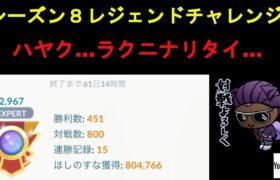 【ポケモンGO】第一回レジェンドチャレンジ【GBL】