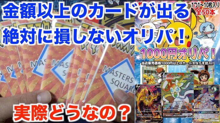 【ポケモンカード】1000円だけどそれ以上のカードが出る超優良!?なオリパを在庫全部買ってみた!