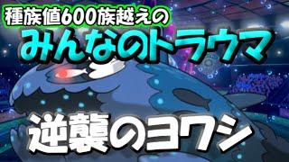 【ポケモン剣盾】帰って来たみんなのトラウマ!!今こそヨワシの時代!!【ゆっくり実況】