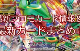 【ポケモンカード】ポケカ 最新プロモカード&最新カードまとめ!