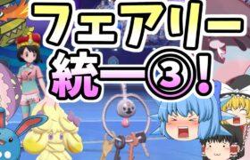 ポケモン剣盾 フェアリー統一でランクバトル③!~勝利のカギはクレッフィ!~(ゆっくり実況)