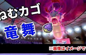 【ライブ配信】ねむカゴ+竜舞ギャラドスどう?【ポケモン剣盾ランクマ】