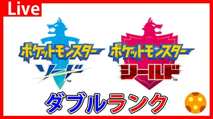 「ポケモン剣盾」ダブルランクを日本一楽しむ!