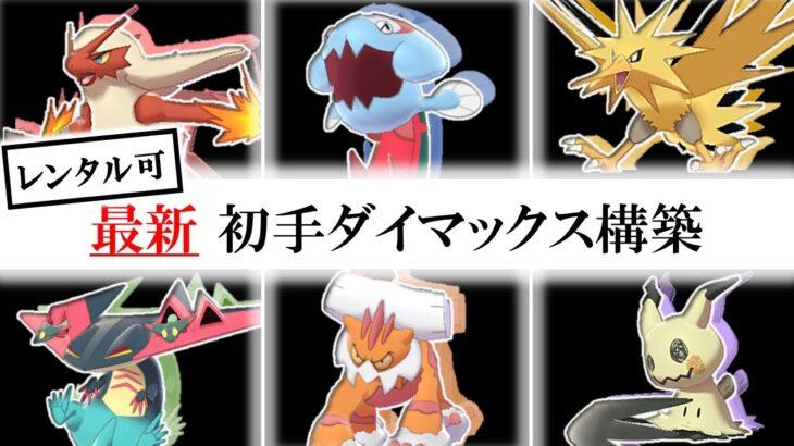 【ポケモン剣盾】対策必須!最新の初手ダイマ構築を大公開!※レンタル有り【ゆっくり実況】
