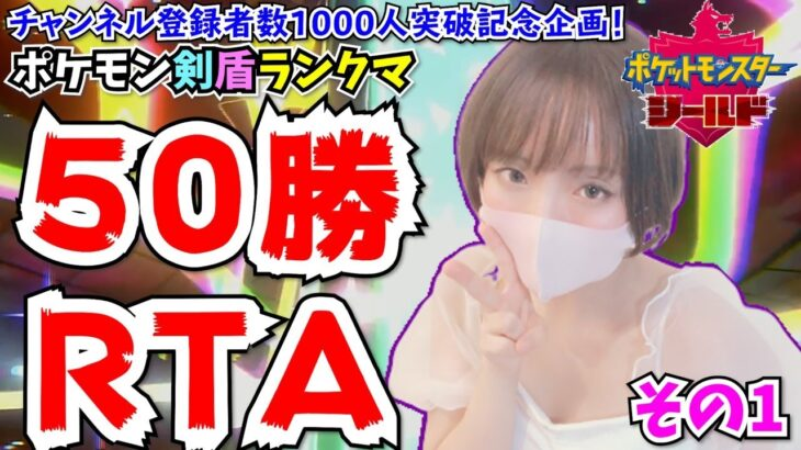 【0勝~】ポケモン剣盾ランクマ50勝RTA!~その1~【女性実況 ポケモン剣盾】