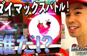 【ダイマックスバトル!】あのポケモンがきた!ポケモンメザスタ スーパータッグ1だん スターポケモン ゲーム実況