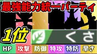 【ポケモン剣盾】各能力の1位を集めて最強の草統一パーティを作ったぞ!!