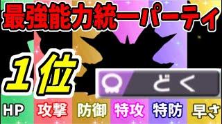【ポケモン剣盾】各能力の1位を集めて最強の毒統一パーティを作ったぞ!!