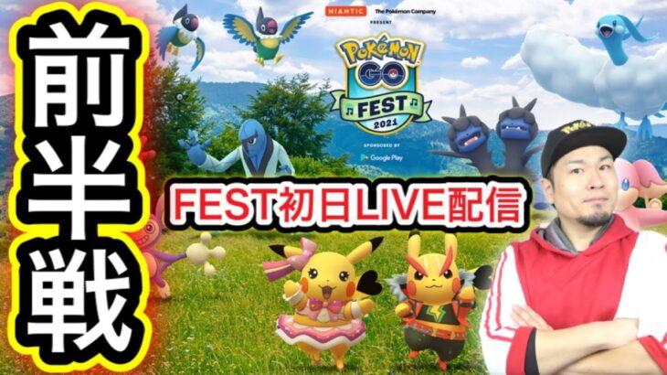 #1 ポケモンGO Fest 2021初日!SPリサーチ!色違い!前半戦!【ポケモンGO】