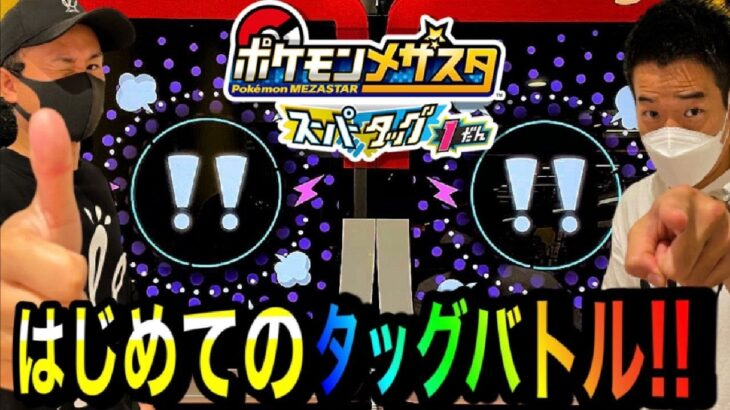 でんせつポケモンが遂にタッグバトルに!! 《スーパータッグ1だん》 初めてのタッグバトルでゲットなるか?! ポケモンメザスタ! スペシャルタッグバトル! ゲーム実況! Pokemon