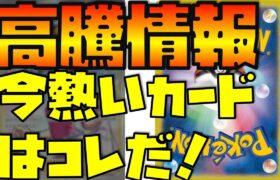【あのカードが10万円!?】ポケモンカード 女性サポートカード 高騰情報。次に来そうなカードも紹介!