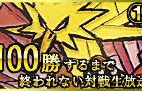 100勝するまで終われない生放送 -さらば青春のダイマックス編- ①【ポケモン剣盾】