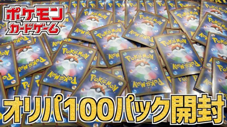 【怒涛】ポケモンカードのオリパを100パック開封してみた!!!