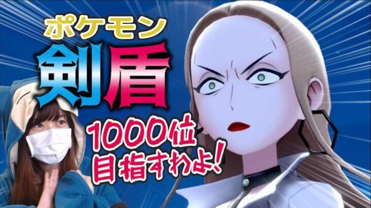 【ポケモン剣盾】ランクマ1000位目指すチャレンジ!!!!