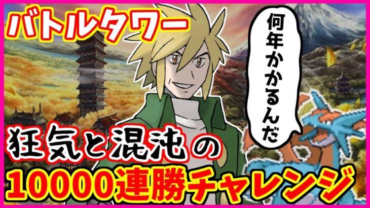 【狂気】バトルタワー10000連勝チャレンジ#10【ポケモンHGSS】