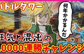 【狂気】バトルタワー10000連勝チャレンジ#13【ポケモンHGSS】