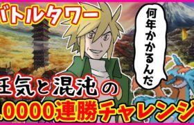 【狂気】バトルタワー10000連勝チャレンジ#1【ポケモンHGSS】