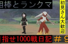 目指せ1000戦ランクマッチ#9~今期最後のダイマックス~【ポケモン】