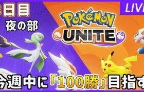 【ポケモンユナイト】今週中に100勝目指します!【現在74勝】