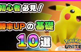 【ポケモンユナイト】初心者必見!勝つための立ち回りとコツ10選!~ポケユナ攻略~《ポケモンUNITE》