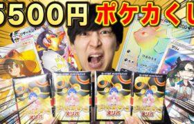 【ポケカ】1回5500円!高額ポケモンカードくじ!あのマリィが出た。(ポケカ、オリパ)