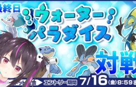 【ポケモン剣盾】ウォーターパラダイス最終日‼レート1600行きたい‼